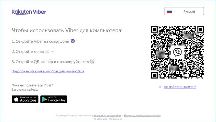 Aktivatsiya-na-noutbuke-Viber.png