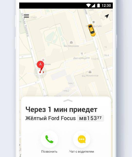 yandex-taxi-5.png