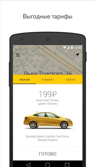 yandex-taxi-1.jpg
