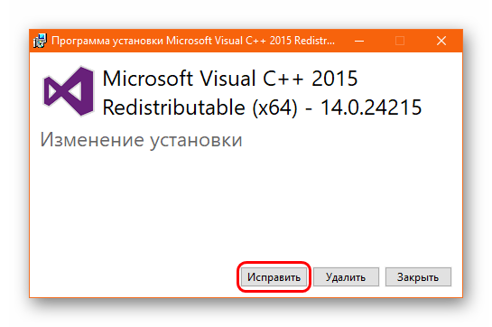 Ispravlenie-biblioteki-Visual-C.png