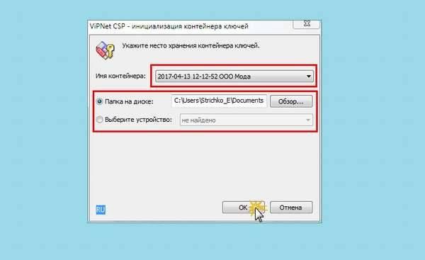 Указать место для хранения ключей VipNet