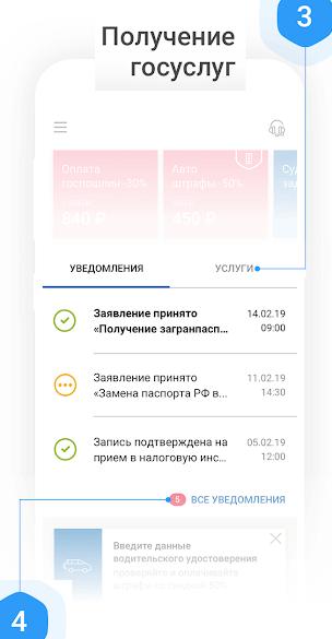gosuslugi-2.png
