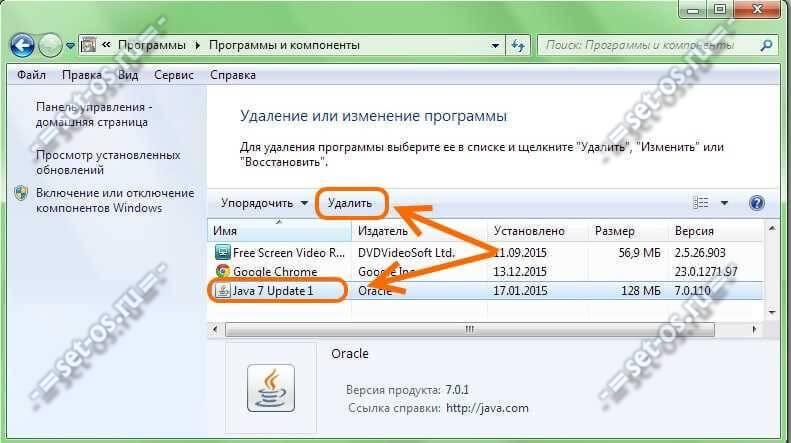java_uninstall_windows-7.jpg
