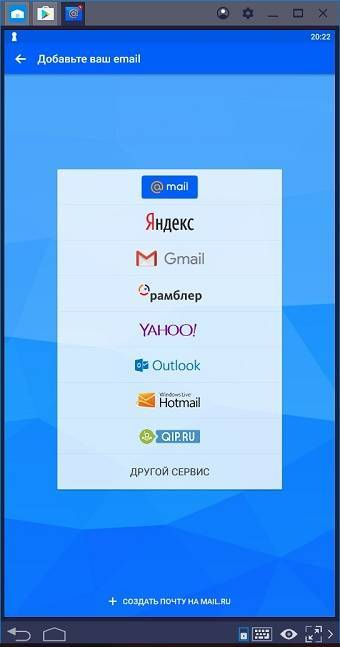 почта-mail.ru-02.jpg