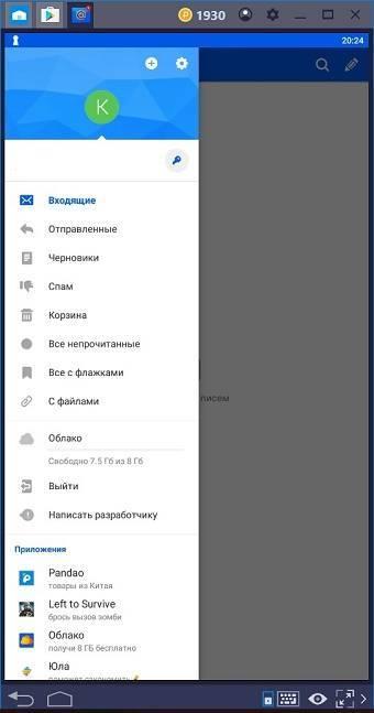 почта-mail.ru-03.jpg