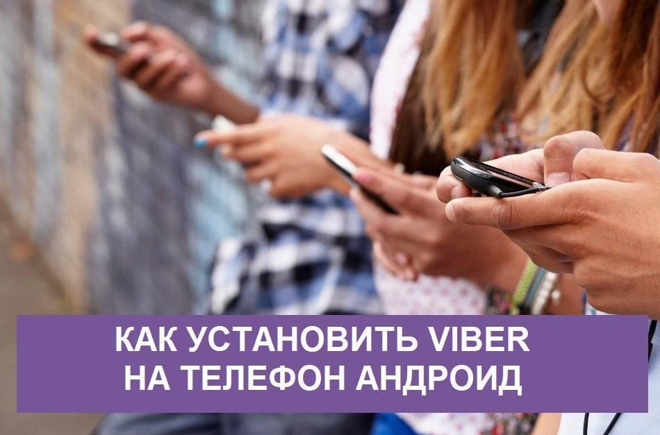 Kak-ustanovit-Vajber-na-telefon-Android.jpg