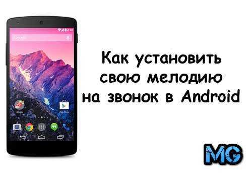 1516527614_kak_ustanovit_svoyu_melodiyu_na_zvonok_android.jpg