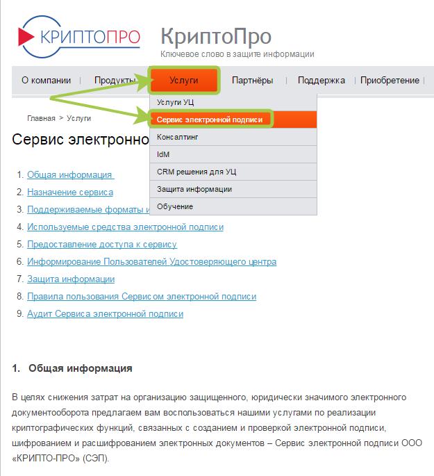 8-kriptopro-servis-ep.png