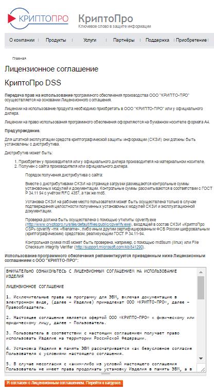 10-kriptopro-litsenziya-dlya-ep.png