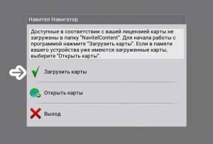 Zagruzitkarty-300x203.jpg