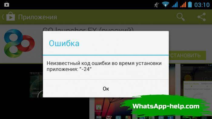 whatsapp-ne-ustanavlivaetsya-pochemy.jpg