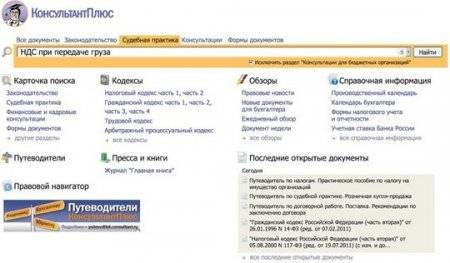 1476445561_konsultant-plyus-bez-registracii.jpg