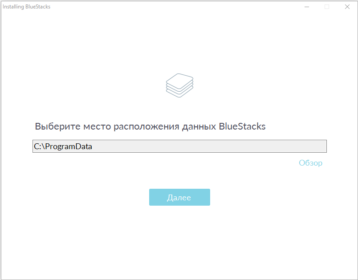 Выбор-места-установки-BlueStacks-358x280.png