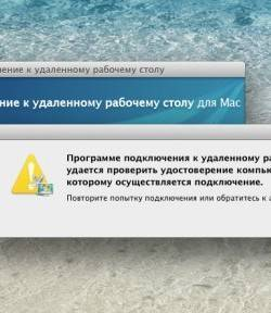 macos_rdp_error-250-288.jpg