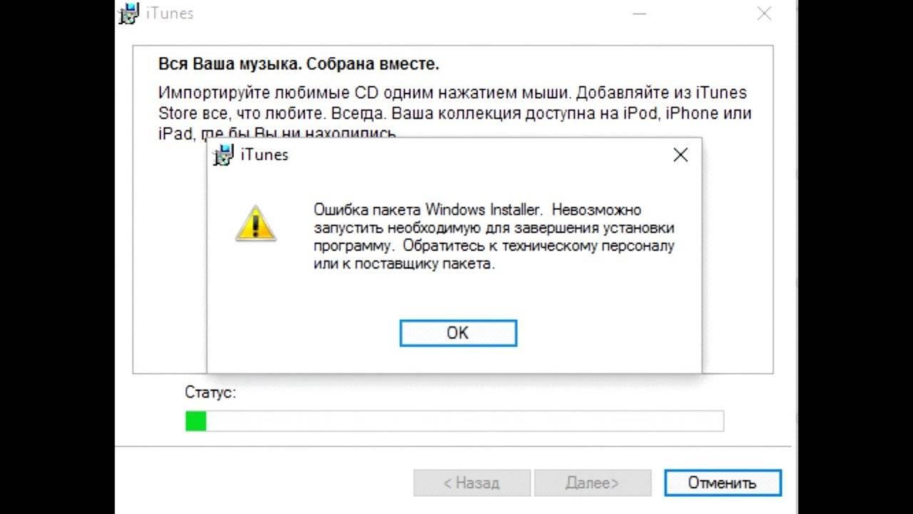 Oshibka-paketa-Windows-Installer-pri-ustanovke-iTunes.jpg
