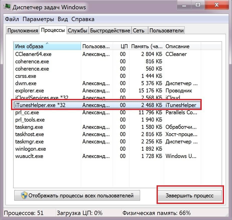 Perehodim-na-vkladku-Processy-vydelyaya-shhelchkom-processy-nachinajushhiesya-na-Apple-i-bukvu-i-nazhimaem-Zavershit-process-.jpg