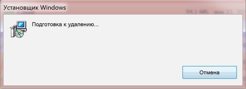 Ozhidaem-zaversheniya-deinstallyacii-programmy.jpg