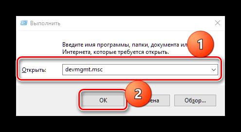 otkryt-dispetcher-ustrojstv-dlya-udaleniya-drajverov-videokarty-esli-ne-ustanavlivaetsya-realtek-hd-v-windows-10.png
