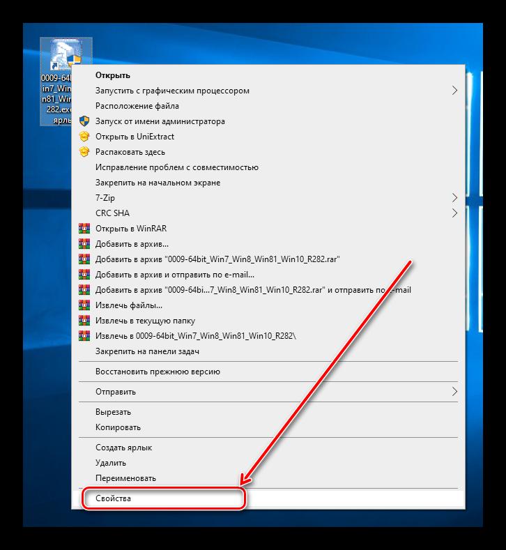 otkryt-svojstva-yarlyka-installyatora-esli-ne-ustanavlivaetsya-realtek-hd-v-windows-10.png