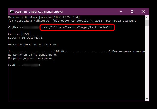 vosstanovlenie-sistemnyh-fajlov-esli-ne-ustanavlivaetsya-realtek-hd-v-windows-10.png