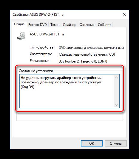 oshibka-drajvera-39-esli-ne-ustanavlivaetsya-realtek-hd-v-windows-10.png