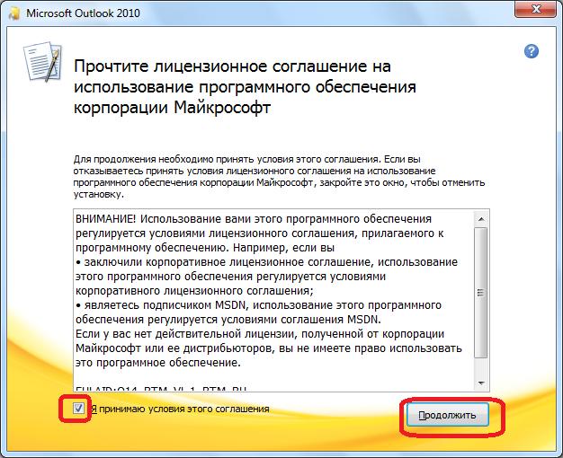 Prinyatie-usloviy-litsenzionnogo-soglasheniya-Microsoft-Outlook.png