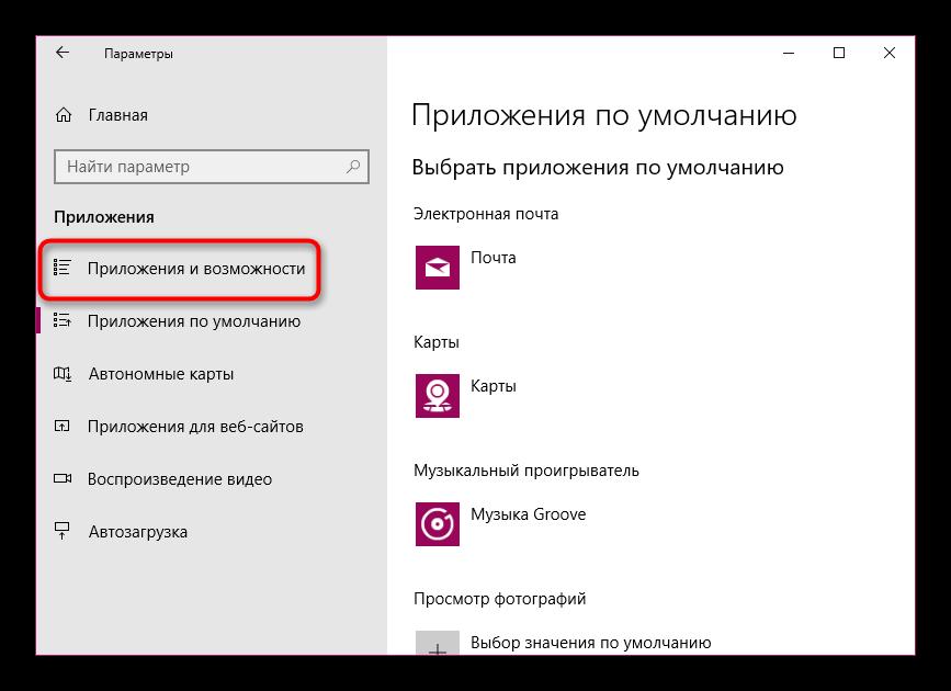 Otkrytie-razdela-Prilozheniya-i-vozmozhnosti-v-menyu-Prilozheniya-Windows-10.png