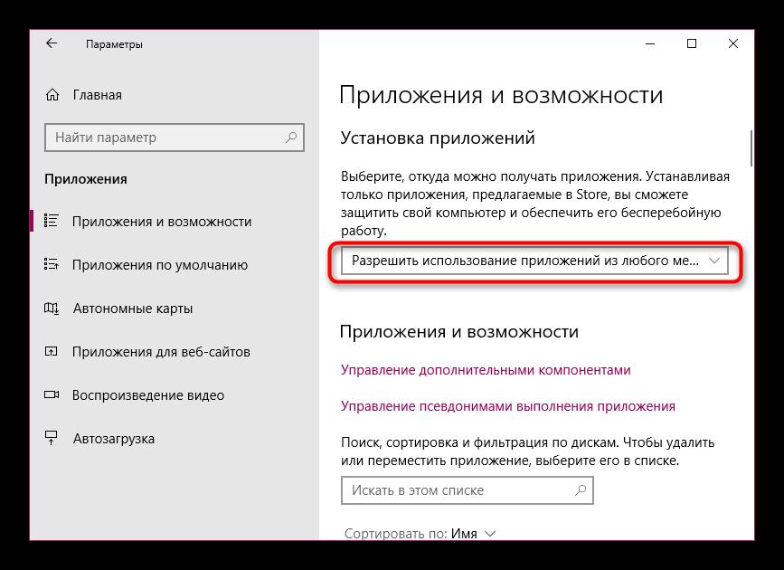 Vklyuchenie-razresheniya-ispolzovaniya-prilozhenij-iz-lyubogo-mesta-v-Windows-10.png