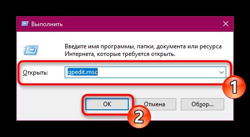 Zapusk-redaktora-gruppovyh-politik-cherez-utilitu-Vypolnit-v-operatsionnoj-sisteme-Windows-10.png