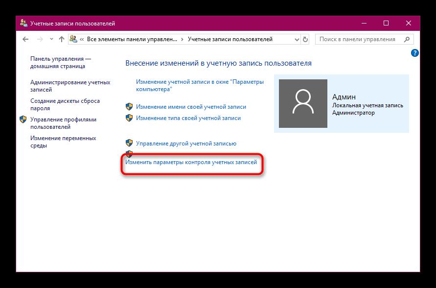 Perehod-k-izmeneniyu-parametrov-uvedomlenij-uchetnyh-zapisej-Windows-10.png