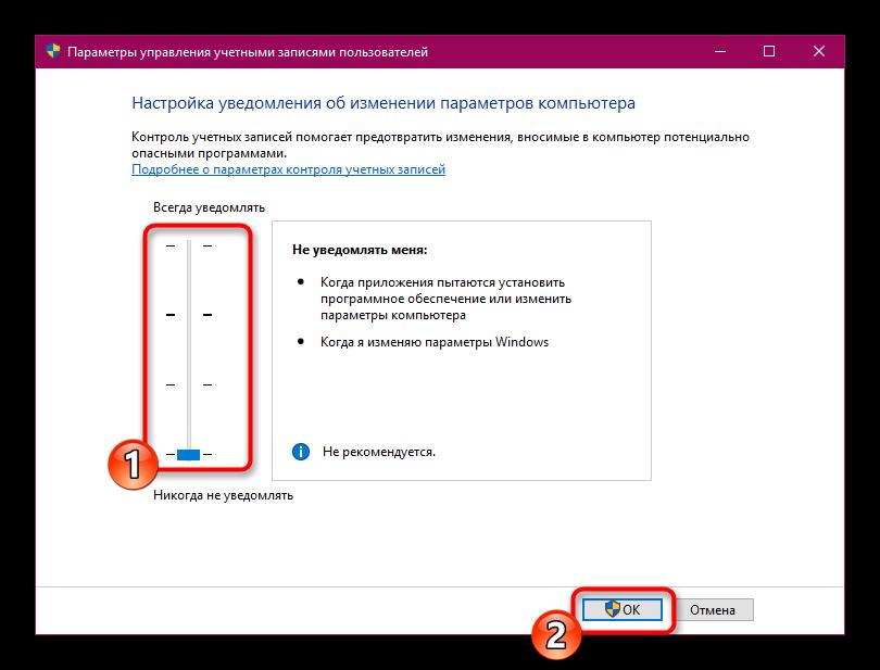 Otklyuchenie-uvedomlenij-ob-izmeneniyah-vnutri-sistemy-Windows-10.png