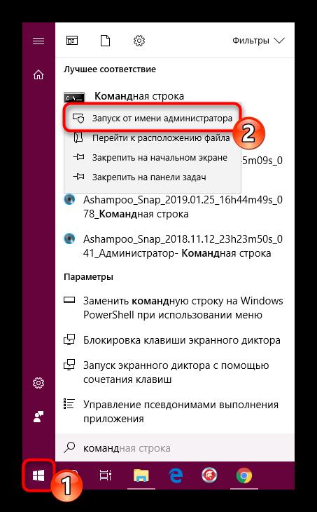 Zapusk-komandnoj-stroki-ot-imeni-administratora-v-operatsionnoj-sisteme-Windows-10.png