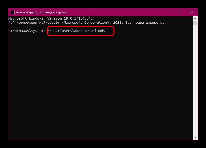 Perehod-po-mestu-raspolozheniya-programmy-cherez-konsol-v-Windows-10.png