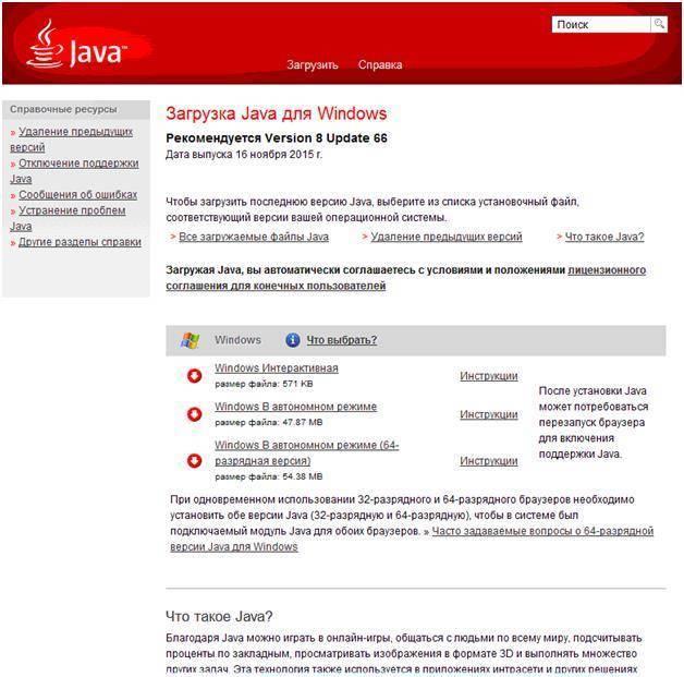 10592992403-varianty-zagruzki-java-dlya-windows.jpg