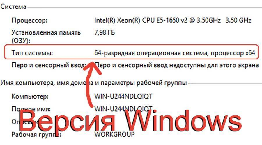versiya-windows-64-32.jpg