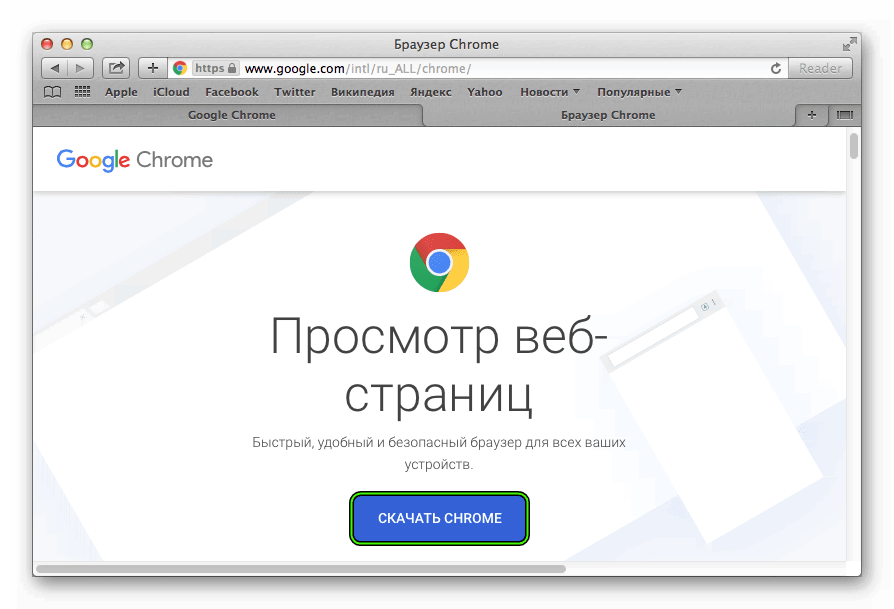 Skachat-Google-Chrome-dlya-Mac-OS.png