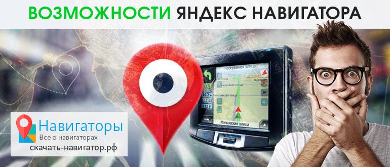 vozmozhnosti-yandeks-navigatora-1.png