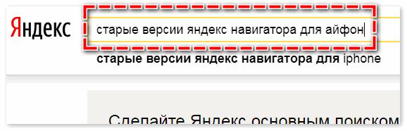 skachat-starye-versii-yandeks-navigatora.png