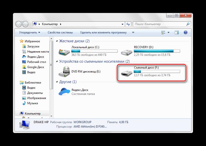 Opredelenie-flesh-nakopitelya-v-sisteme-Windows-7.png