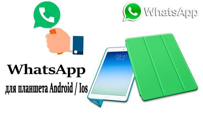 whatsapp-dlya-plansheta.jpg