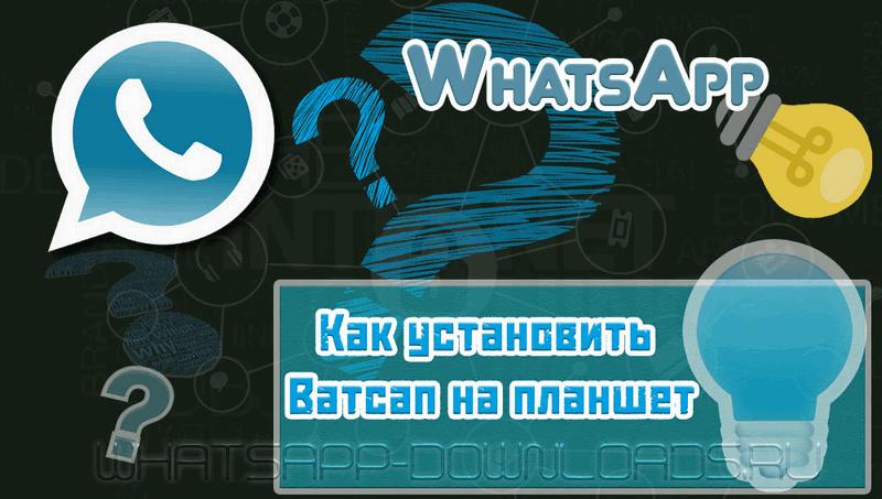 kak-ustanovit-whatsapp-na-planshet.png