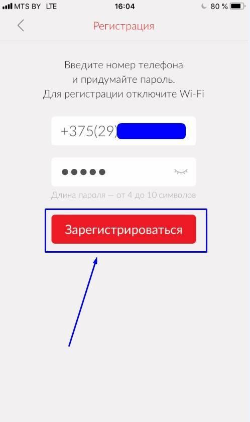 zaregistrirovatsya-v-mobilnom-v-prilozhenii.jpg