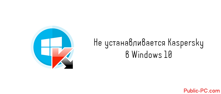 ne-ustanavlivaetsya-kaspersky-v-windows-10.png
