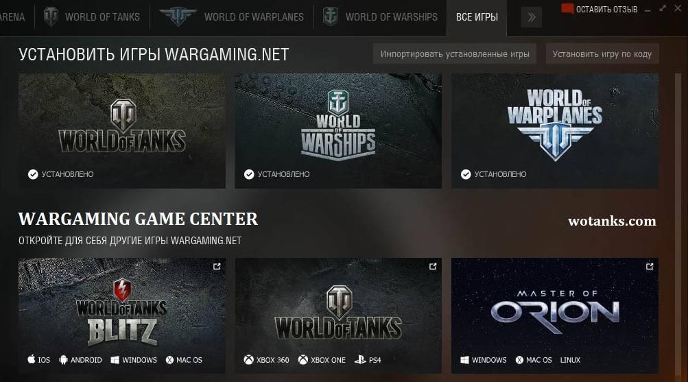 wargaming-game-center.jpg