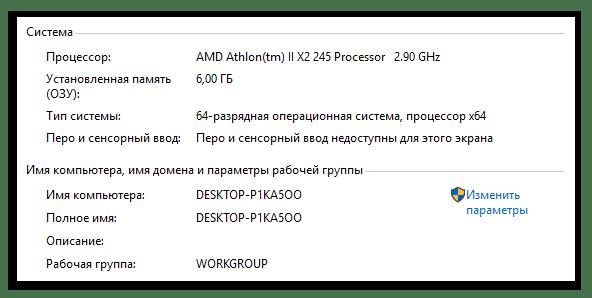 Параметры-ПК.png
