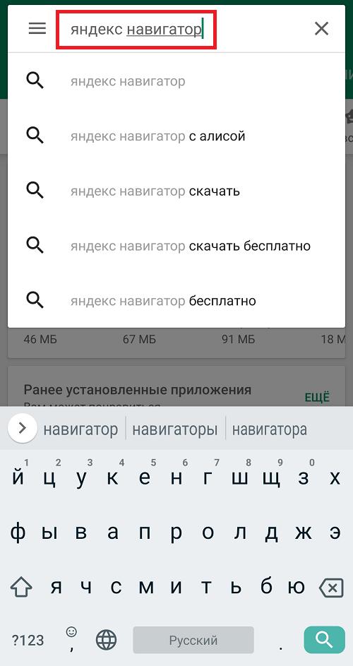 kak-ustanovit-navigator-na-smartfon-android-besplatno-poshagovaya-instrukcziya2.png