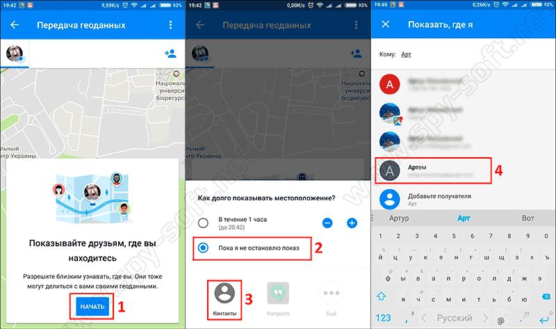 otsledit-mestopolozhenie-telefona-2.png