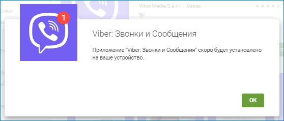 Soobshhenie-ob-ustanovke-Viber.png