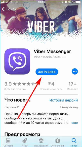 Zagruzka-na-Ajfon-Viber.png