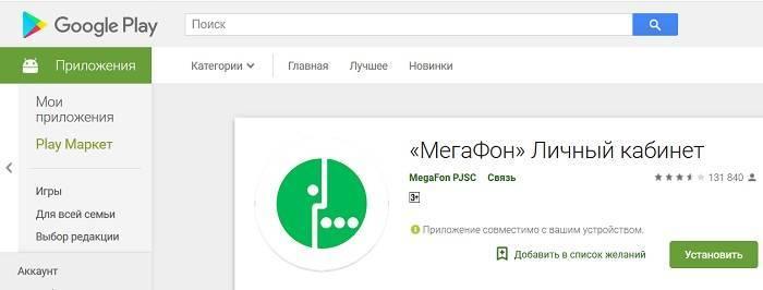 мегафон-03.jpg